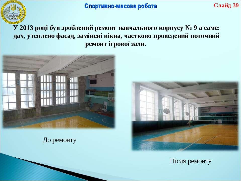 Спортивно-масова робота У 2013 році був зроблений ремонт навчального корпусу ...