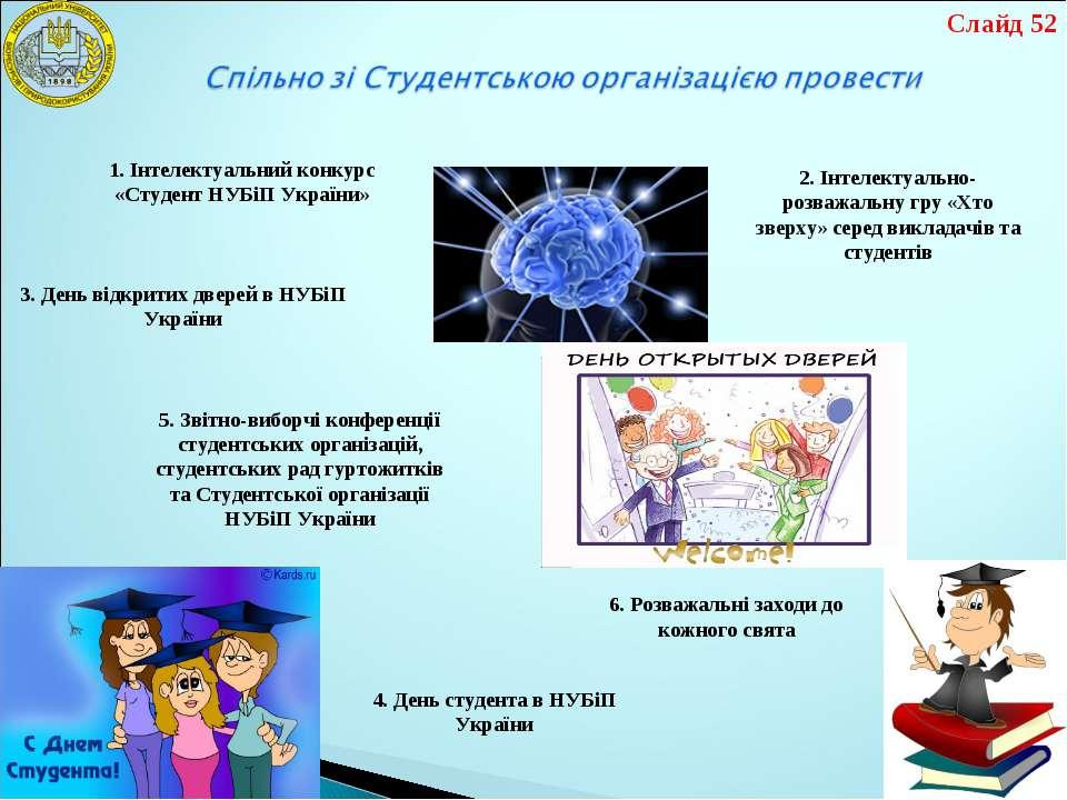 1. Інтелектуальний конкурс «Студент НУБіП України» 2. Інтелектуально-розважал...