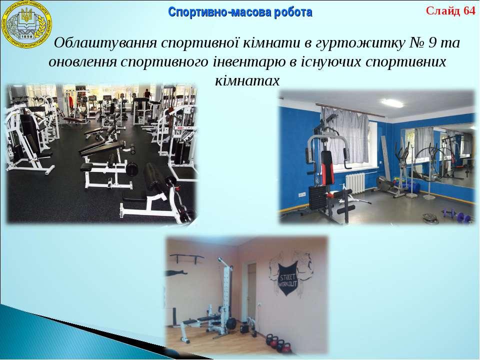 Спортивно-масова робота Облаштування спортивної кімнати в гуртожитку № 9 та о...