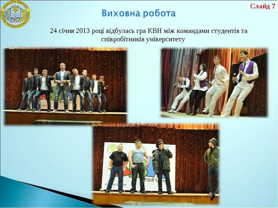 24 січня 2013 році відбулась гра КВН між командами студентів та співробітникі...