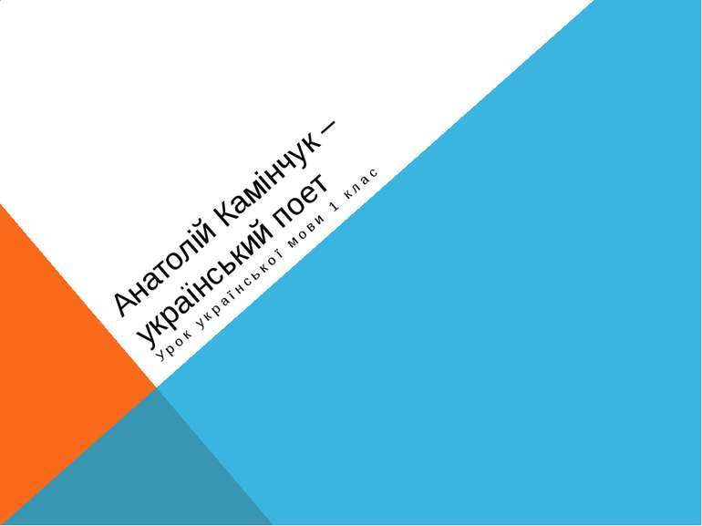 Анатолій Камінчук – український поет Урок української мови 1 клас