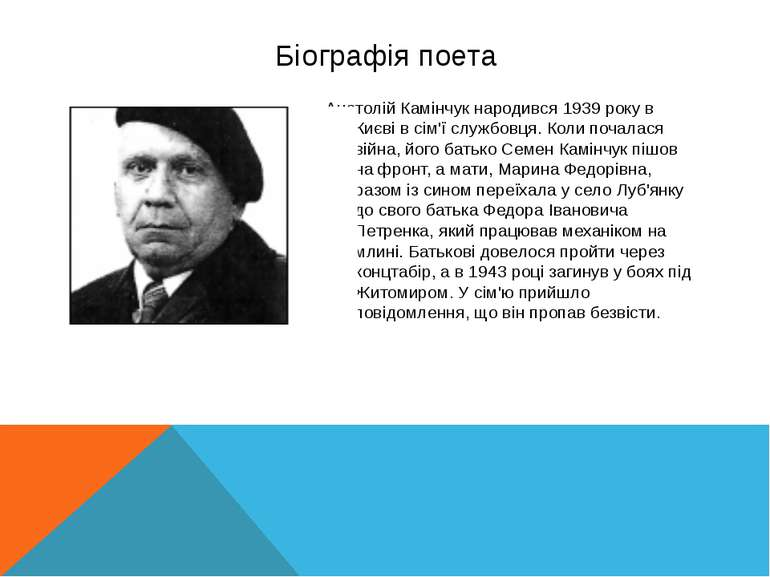 Біографія поета Анатолій Камінчук народився 1939 року в Києві в сім'ї службов...