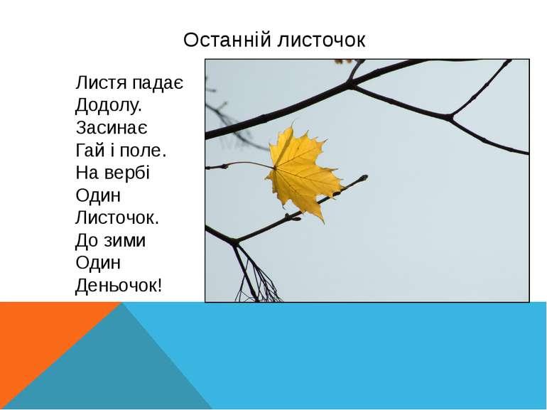 Останній листочок Листя падає Додолу. Засинає Гай і поле. На вербі Один...
