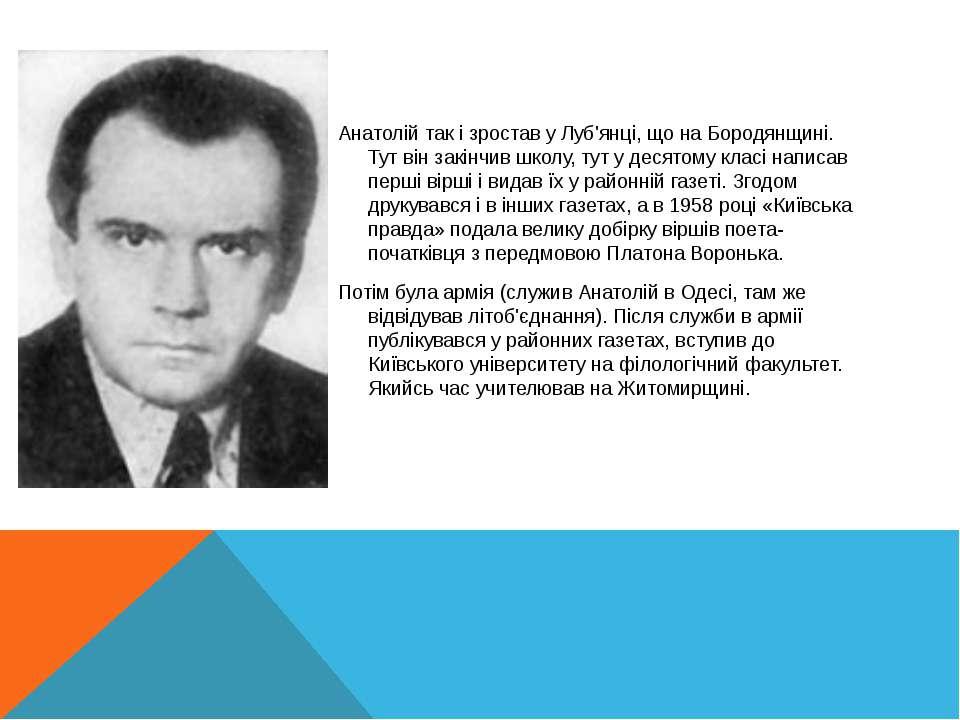 Анатолій так і зростав у Луб'янці, що на Бородянщині. Тут він закінчив школу,...