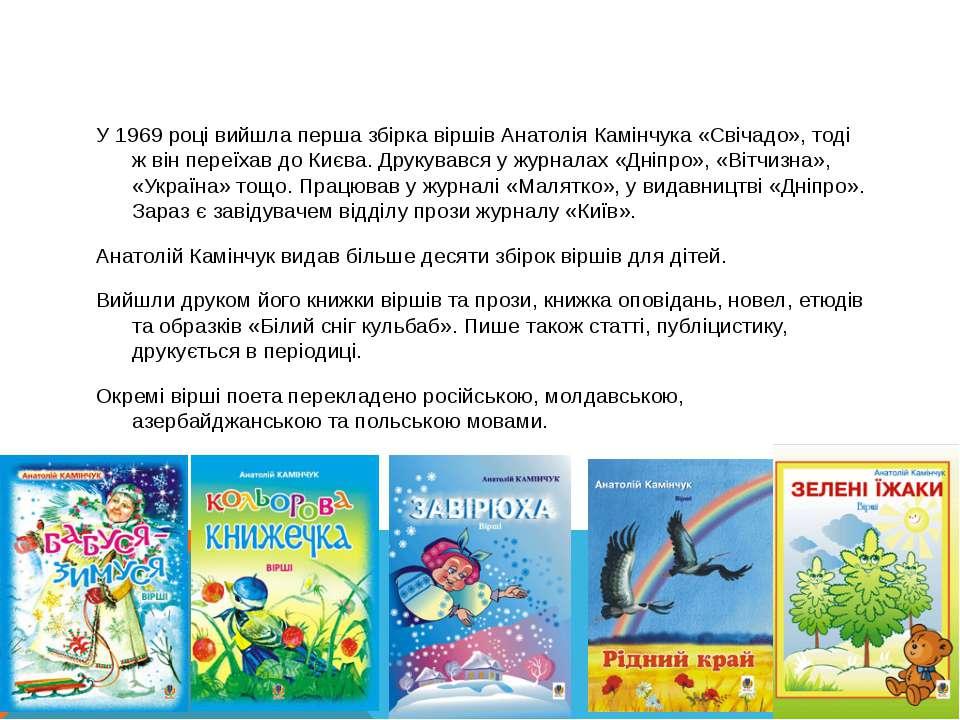 У 1969 році вийшла перша збірка віршів Анатолія Камінчука «Свічадо», тоді ж в...
