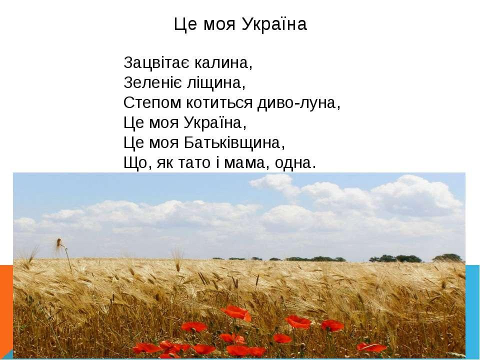 Це моя Україна Зацвітає калина, Зеленіє ліщина, Степом котиться диво-луна,...