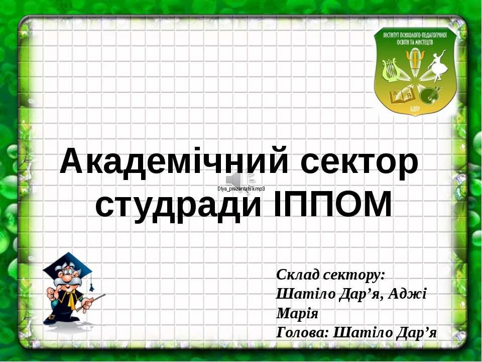 Академічний сектор студради ІППОМ Склад сектору: Шатіло Дар'я, Аджі Марія Гол...