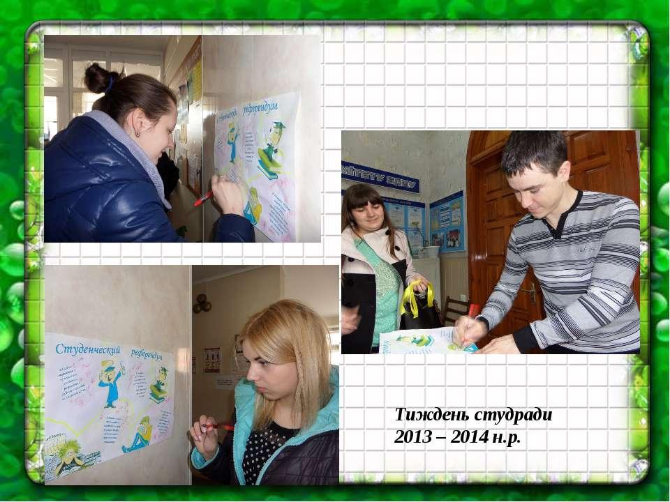 Тиждень студради 2013 – 2014 н.р.