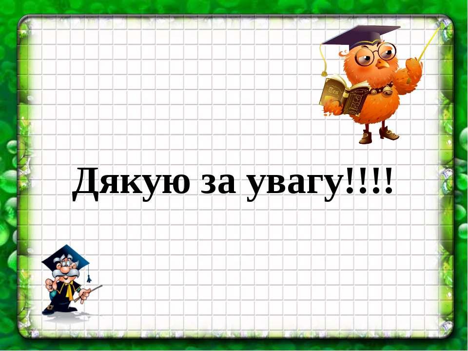 Дякую за увагу!!!!
