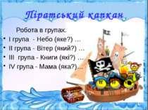 Піратський капкан Робота в групах. І група - Небо (яке?) … ІІ група - Вітер (...
