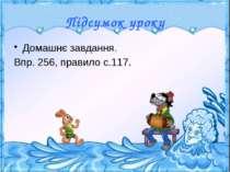 Підсумок уроку Домашнє завдання. Впр. 256, правило с.117.