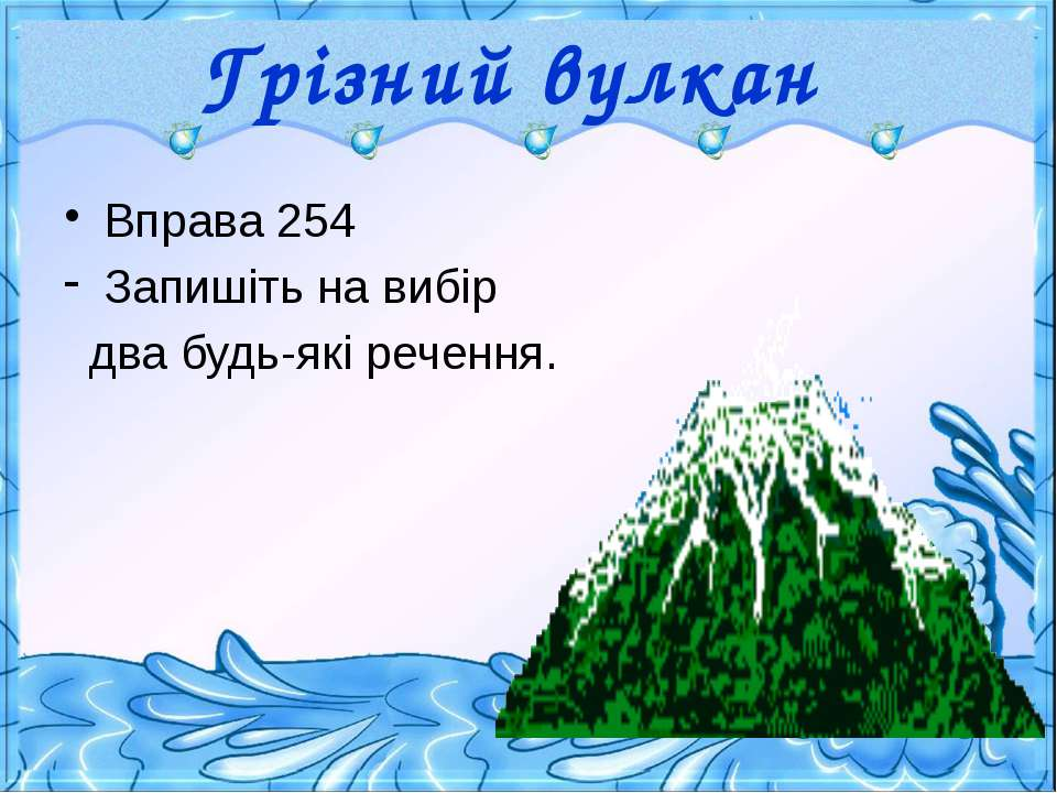 Грізний вулкан Вправа 254 Запишіть на вибір два будь-які речення.