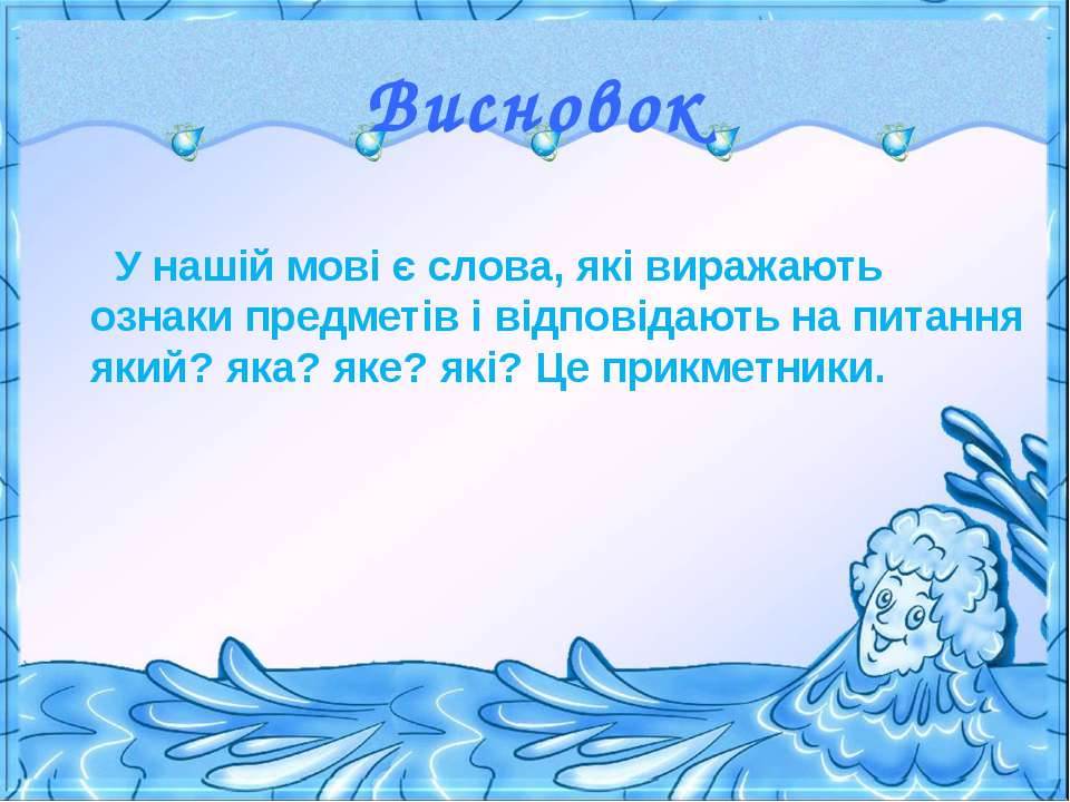Висновок У нашій мові є слова, які виражають ознаки предметів і відповідають ...