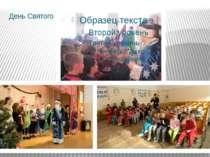 День Святого Миколая в школі-інтернат 2012
