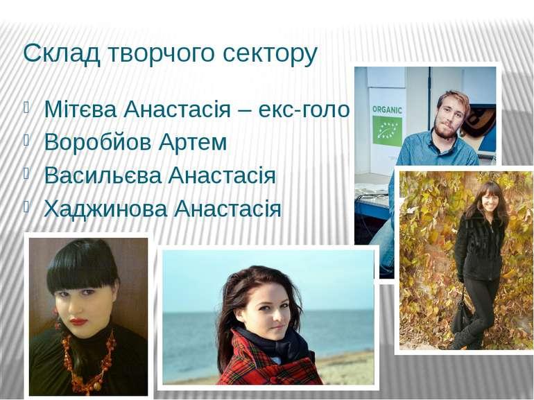 Склад творчого сектору Мітєва Анастасія – екс-голова Воробйов Артем Васильєва...