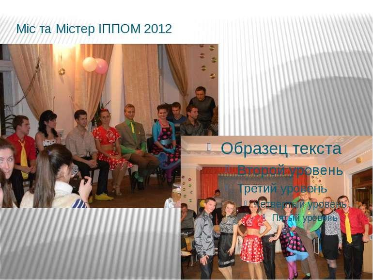 Міс та Містер ІППОМ 2012
