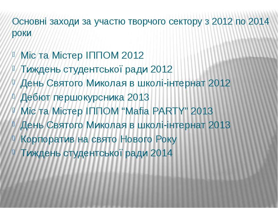 Основні заходи за участю творчого сектору з 2012 по 2014 роки Міс та Містер І...