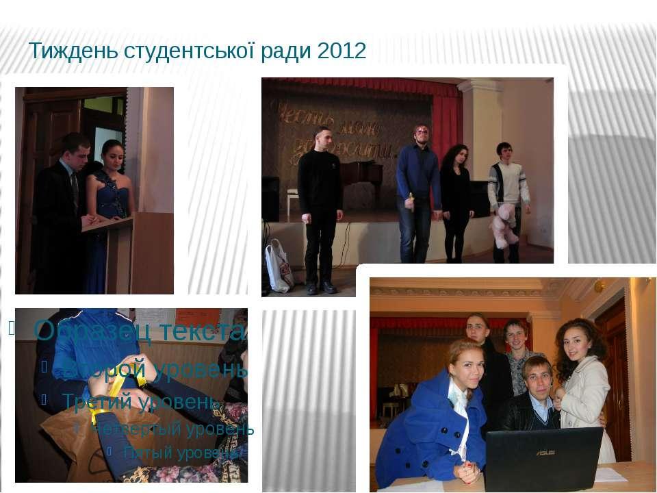 Тиждень студентської ради 2012