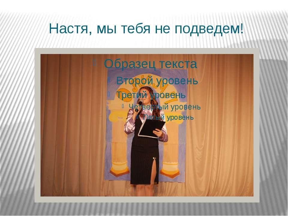 Настя, мы тебя не подведем!
