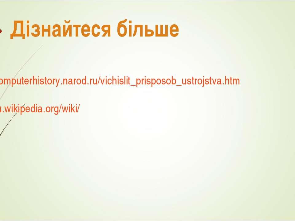 Дізнайтеся більше http://computerhistory.narod.ru/vichislit_prisposob_ustrojs...