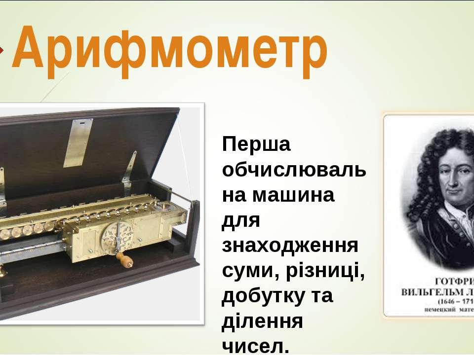 Арифмометр Перша обчислювальна машина для знаходження суми, різниці, добутку ...