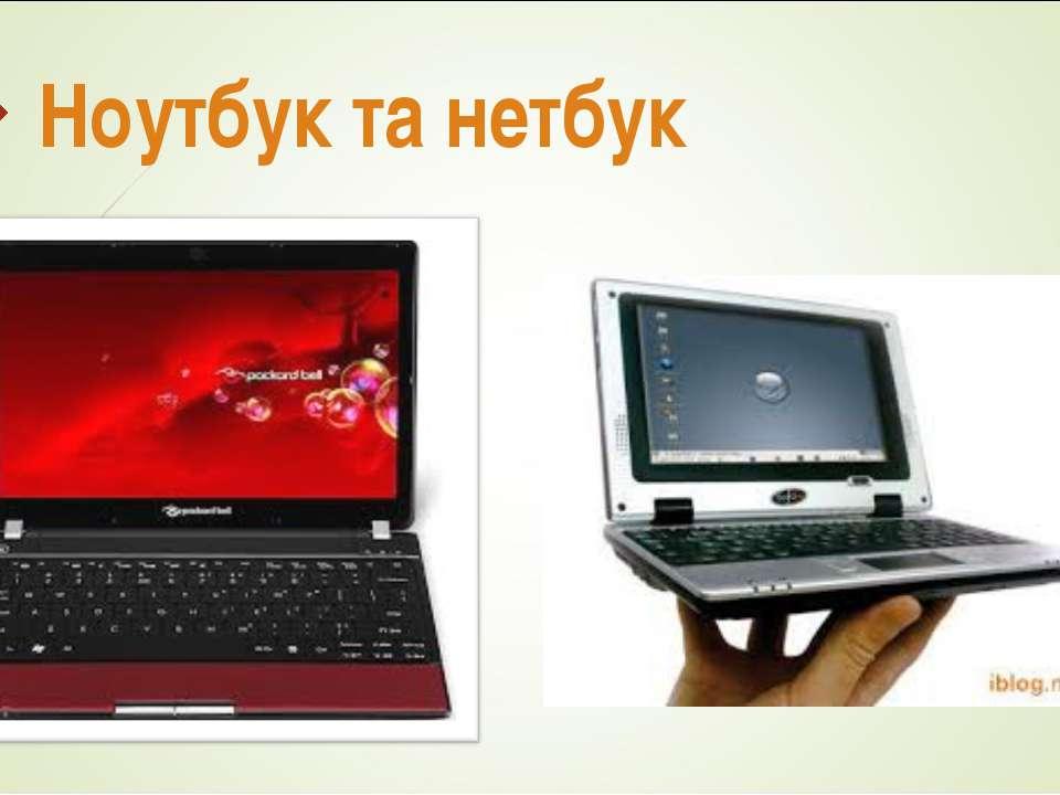 Ноутбук та нетбук