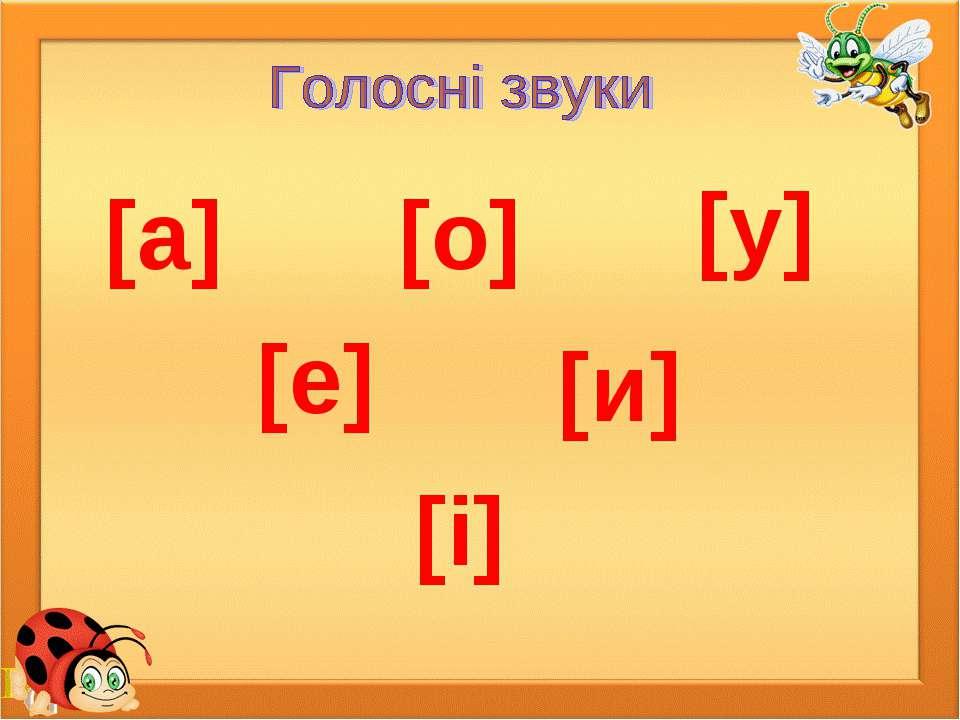[а] [і] [у] [е] [и] [о]