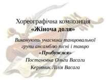 Хореографічна композиція «Жіноча доля» Виконують учасники танцювальної групи ...