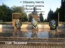 смт. Іваничі