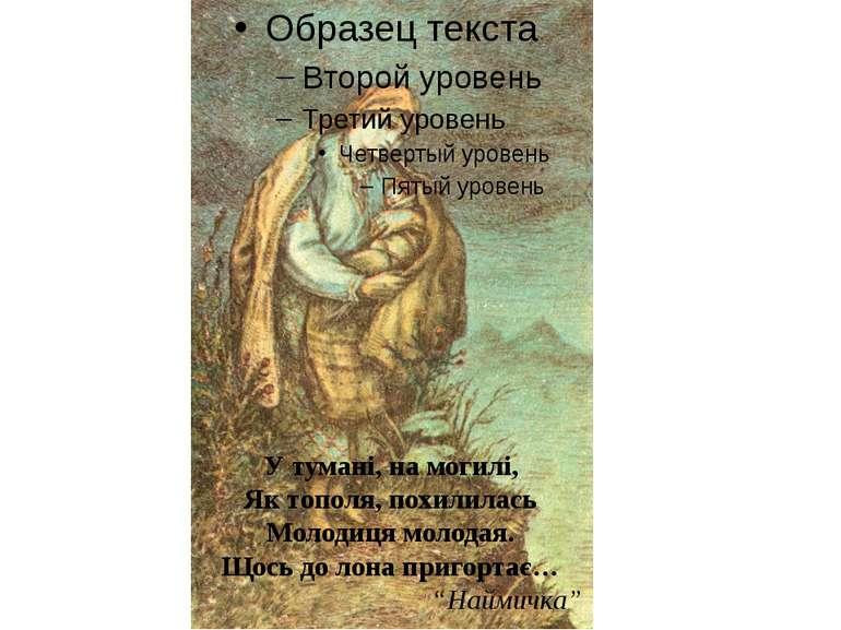 У тумані, на могилі, Як тополя, похилилась Молодиця молодая. Щось до лона при...