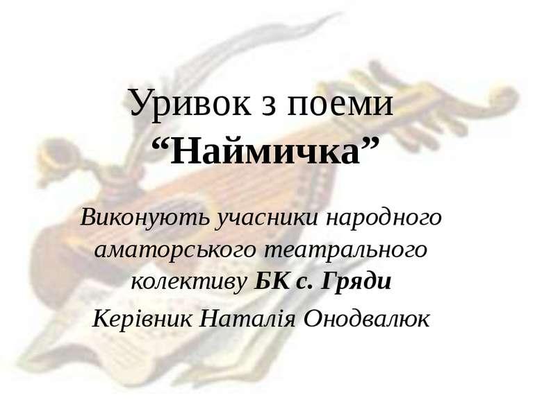 "Уривок з поеми ""Наймичка"" Виконують учасники народного аматорського театральн..."