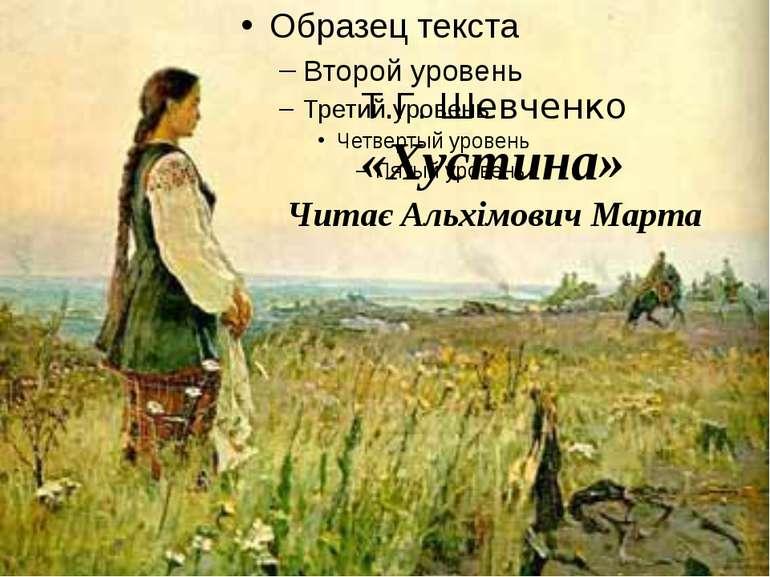 Т.Г. Шевченко «Хустина» Читає Альхімович Марта