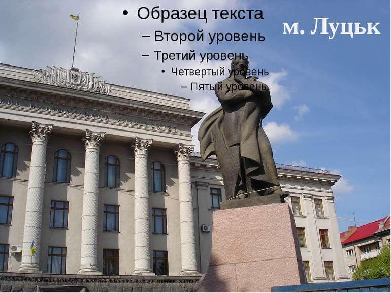 м. Луцьк