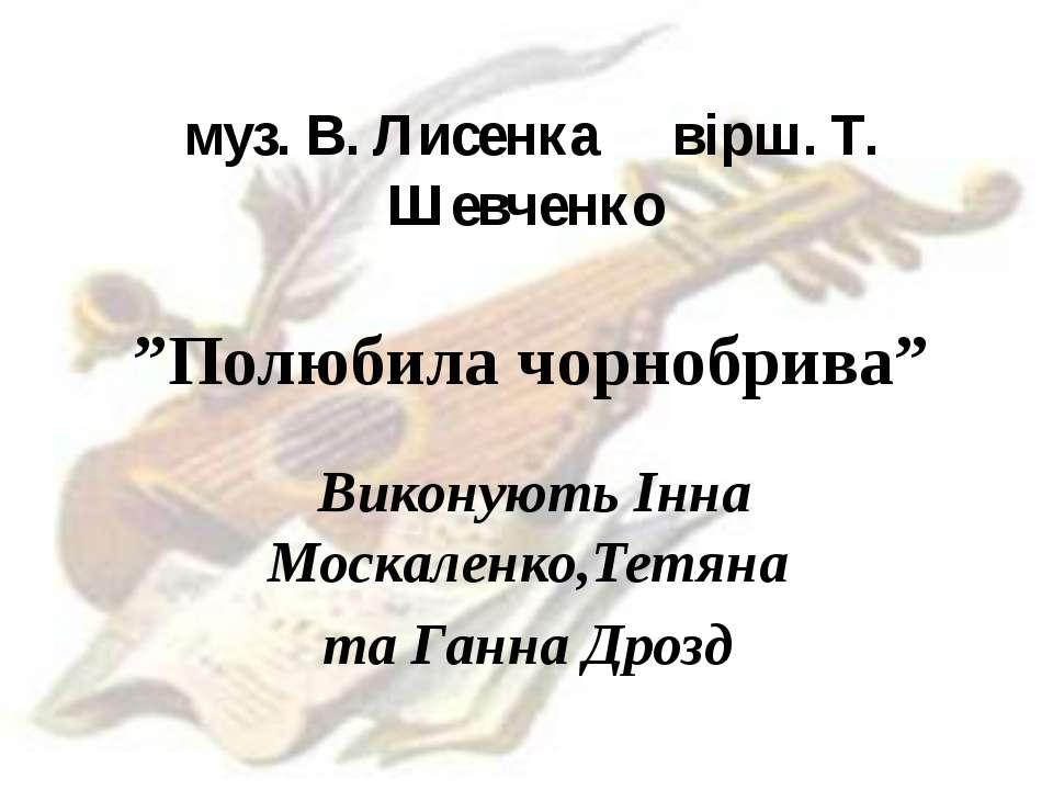 """муз. В. Лисенка вірш. Т. Шевченко """"Полюбила чорнобрива"""" Виконують Інна Москал..."""