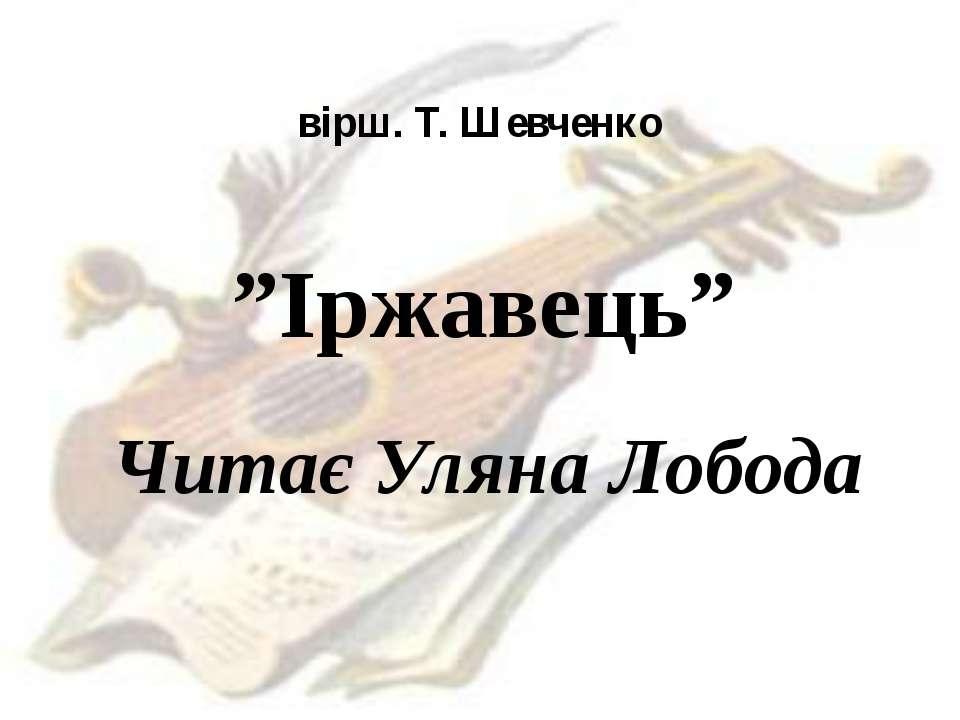 """вірш. Т. Шевченко """"Іржавець"""" Читає Уляна Лобода"""