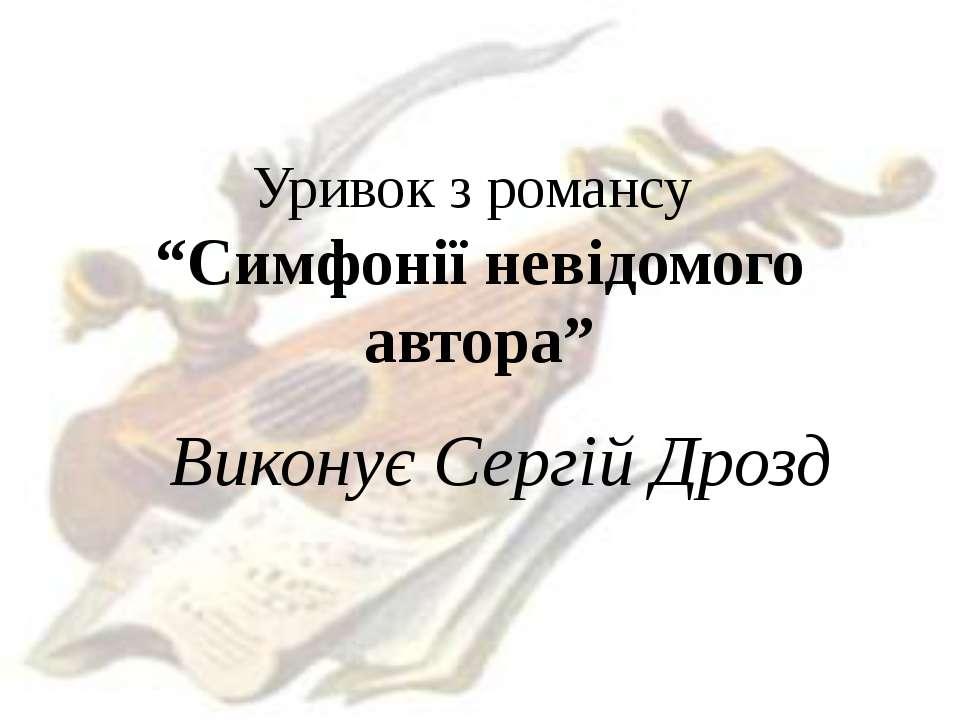 """Уривок з романсу """"Симфонії невідомого автора"""" Виконує Сергій Дрозд"""