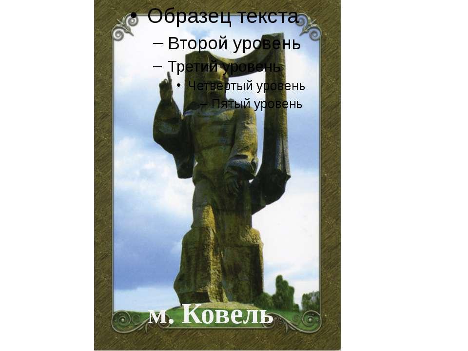 м. Ковель
