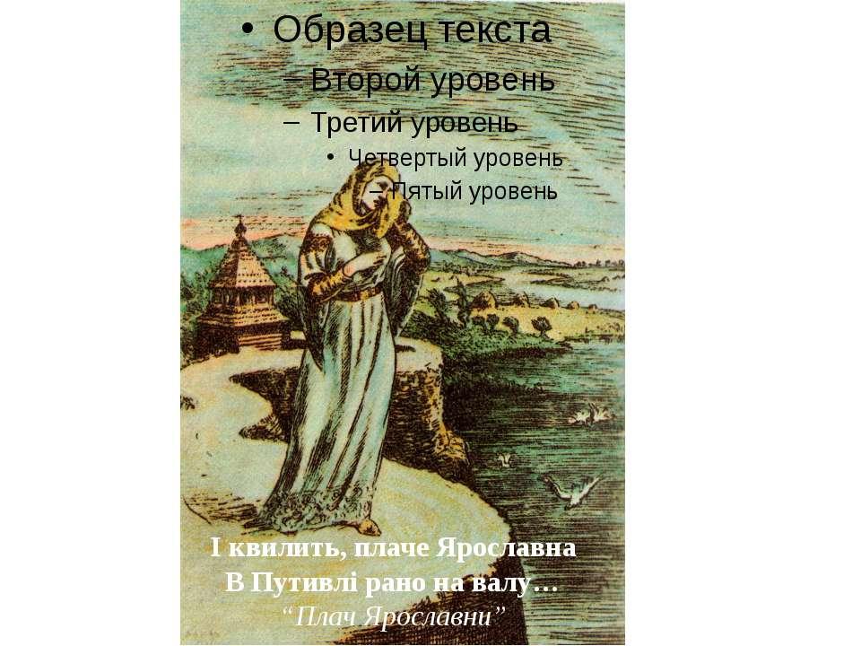 """І квилить, плаче Ярославна В Путивлі рано на валу… """"Плач Ярославни"""""""