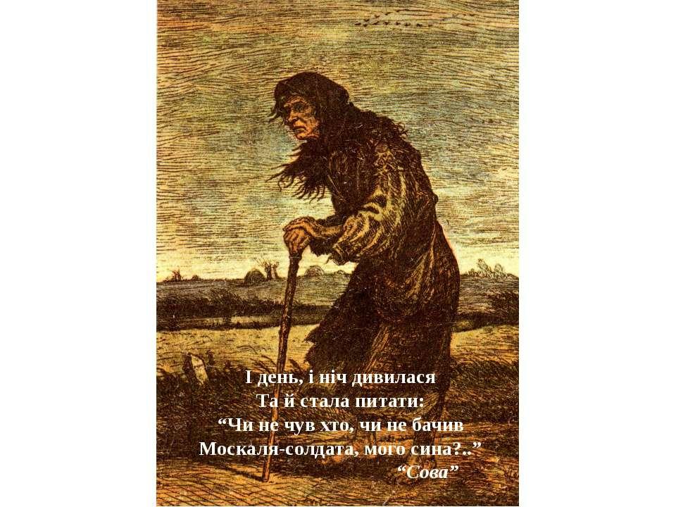 """І день, і ніч дивилася Та й стала питати: """"Чи не чув хто, чи не бачив Москаля..."""