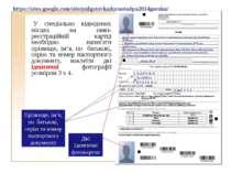 У спеціально відведених місцях на заяві-реєстраційній картці необхідно написа...