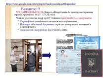 Важливо!!! НЕ ЗАПІЗНЮВАТИСЯ (допуск абітурієнтів до пункту тестування триває ...