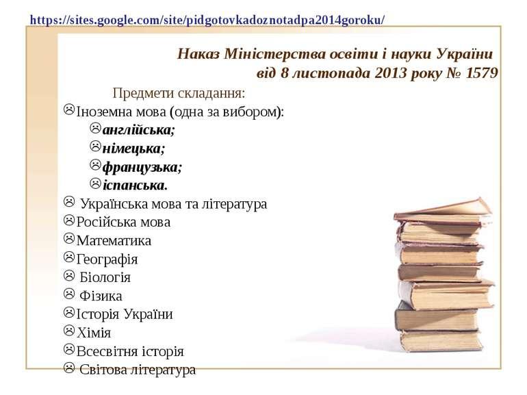 Наказ Міністерства освіти і науки України від 8 листопада 2013 року № 1579 Пр...
