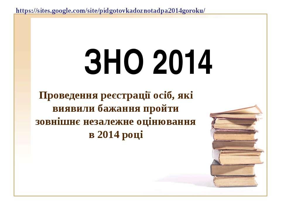 ЗНО 2014 Проведення реєстрації осіб, які виявили бажання пройти зовнішнє неза...