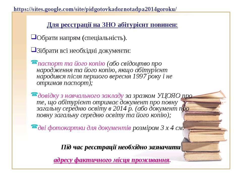 Для реєстрації на ЗНО абітурієнт повинен: Обрати напрям (спеціальність). Зібр...