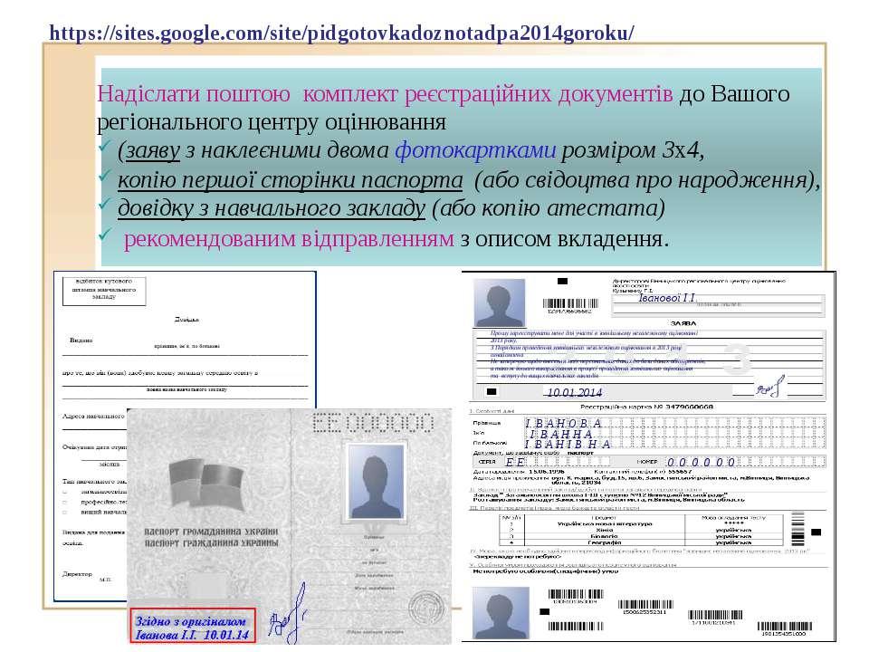 Надіслати поштою комплект реєстраційних документів до Вашого регіонального це...