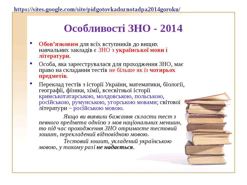 Особливості ЗНО - 2014 Обов'язковим для всіх вступників до вищих навчальних з...