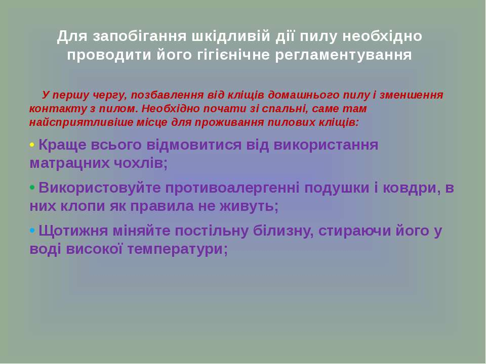 Для запобігання шкідливій дії пилу необхідно проводити його гігієнічне реглам...