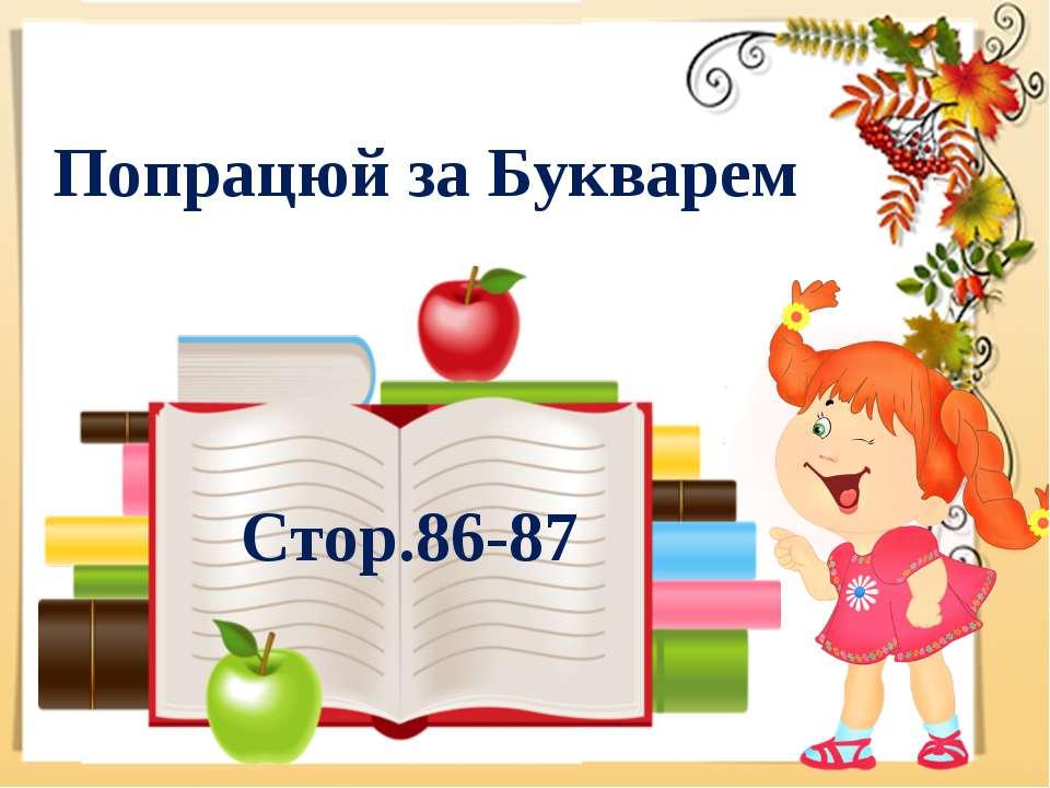 Попрацюй за Букварем Стор.86-87