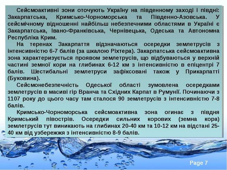 Сейсмоактивні зони оточують Україну на південному заході і півдні: Закарпатсь...
