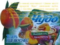 """За високі смакові властивості і рівень якості йогуртні продукти """"Чудо"""" завоюв..."""